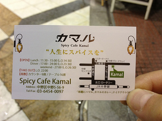 Spicy Cafe Kamal